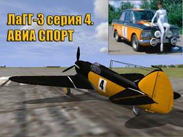 LaGG-3 Series 4. AIR SPORTS