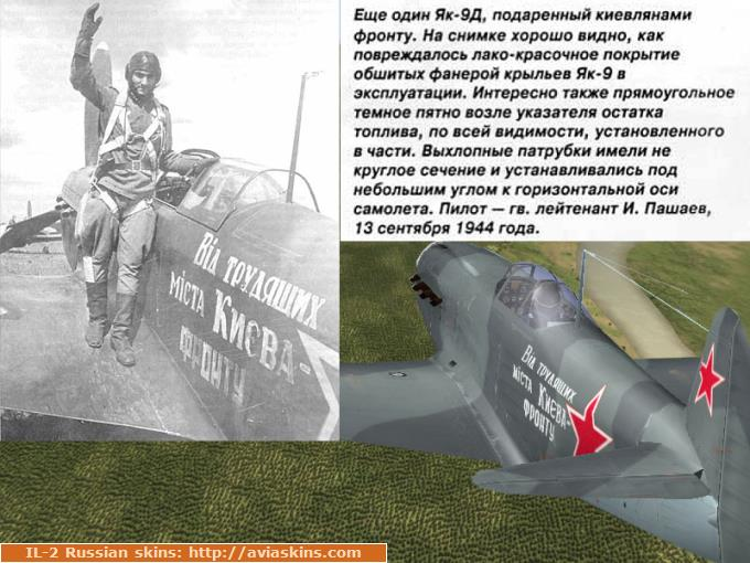 Yak-9D present (final version)