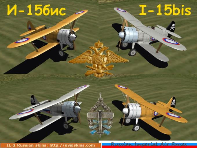 I-15bis Russian Imperial Air Forse
